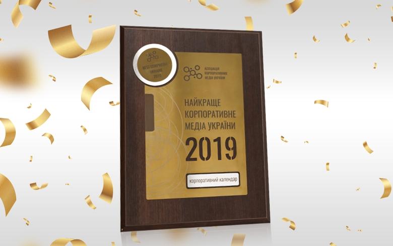 """Корпоративні комунікації """"Біосфери"""" – знову серед кращих в Україні - Biosphere"""