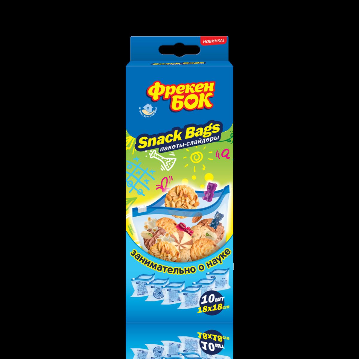 "Фрекен БОК Пакети ""Snack Bag"", 10 шт.- Фото - Biosphere"