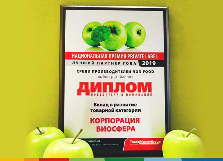 "Private Labels ""Біосфери"" отримали премію за внесок в розвиток категорії Non-food - Biosphere"