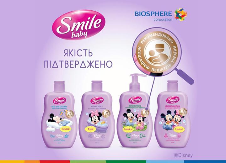 Лінія дитячої косметики Smile baby рекомендована Асоціацією педіатрів України - Biosphere