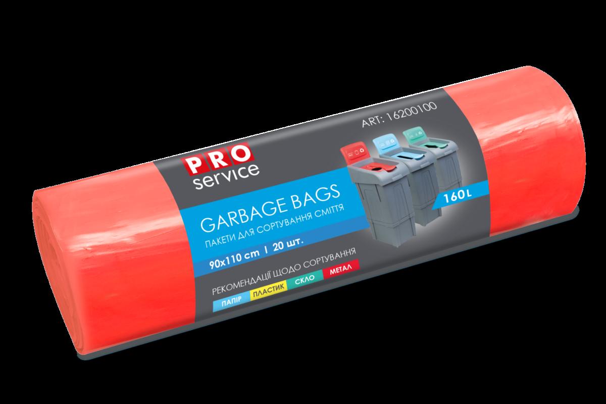 Пакет для смiття PRO service Standard для сорт. МЕТАЛ червоний LD 160л/20шт- Фото - Biosphere