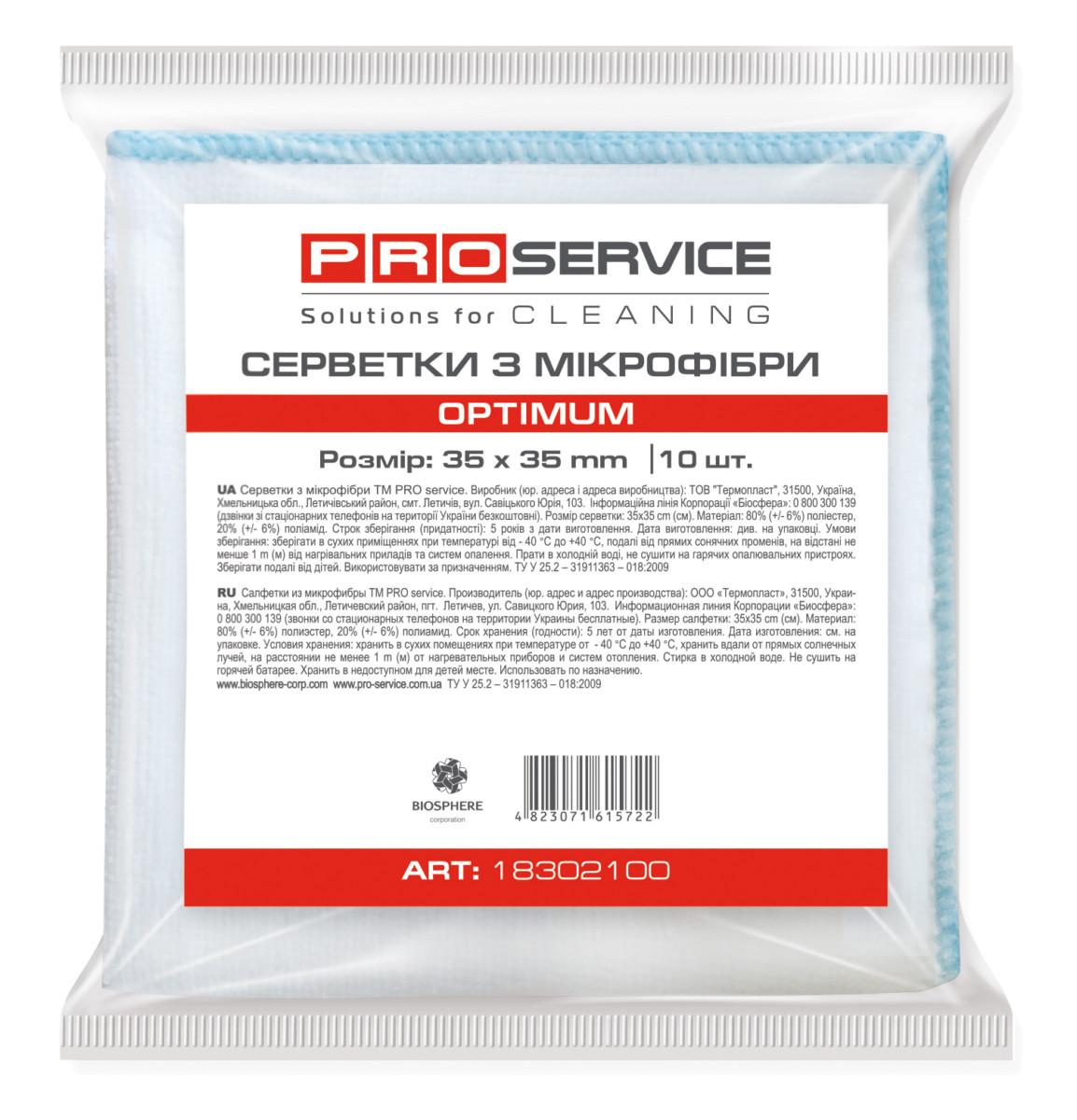 Серветки м\ф PRO service Optimum білі, 10 шт- Фото - Biosphere