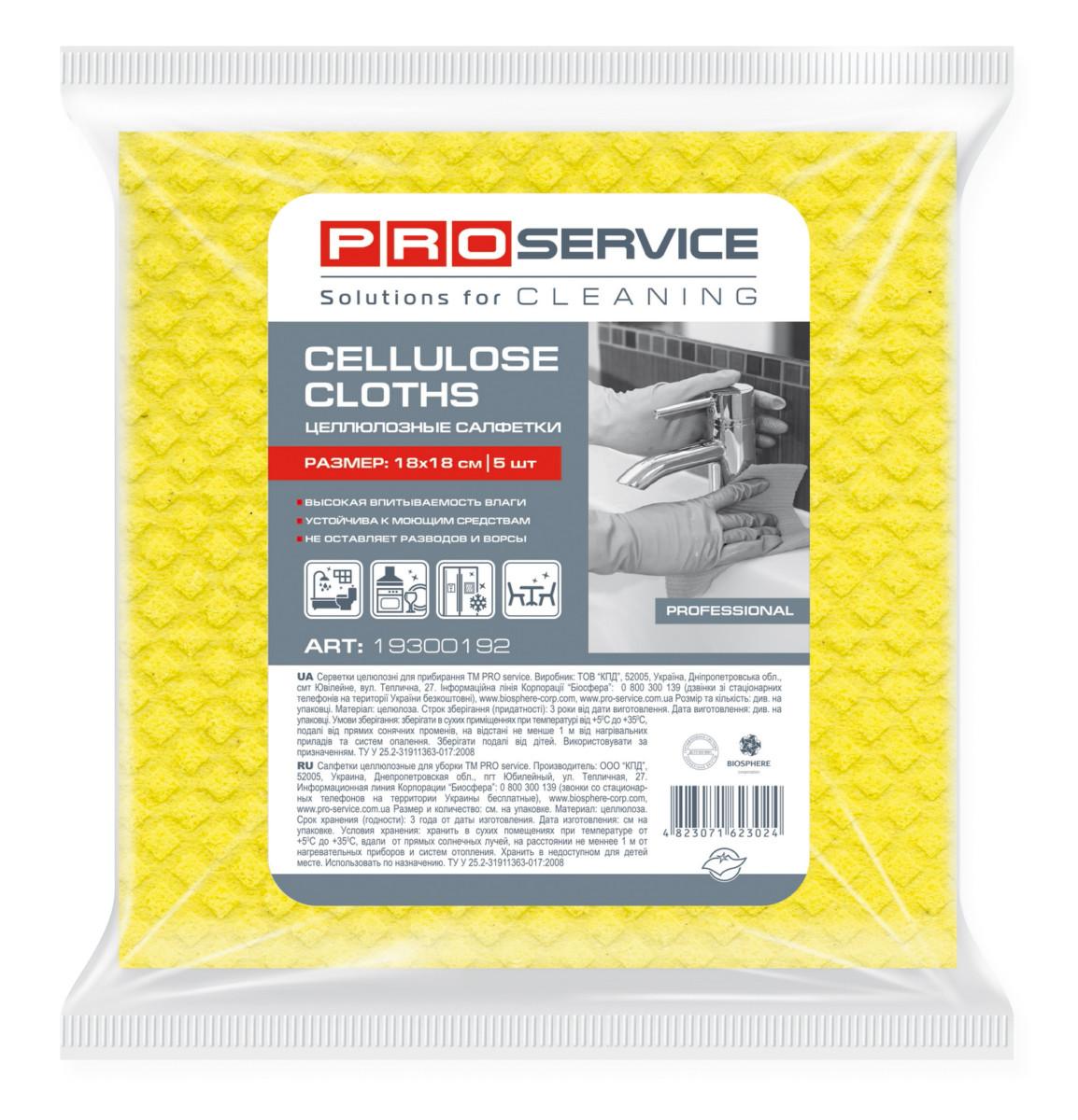 Серветки целюлознi PRO service Professional жовті, 5 шт- Фото - Biosphere