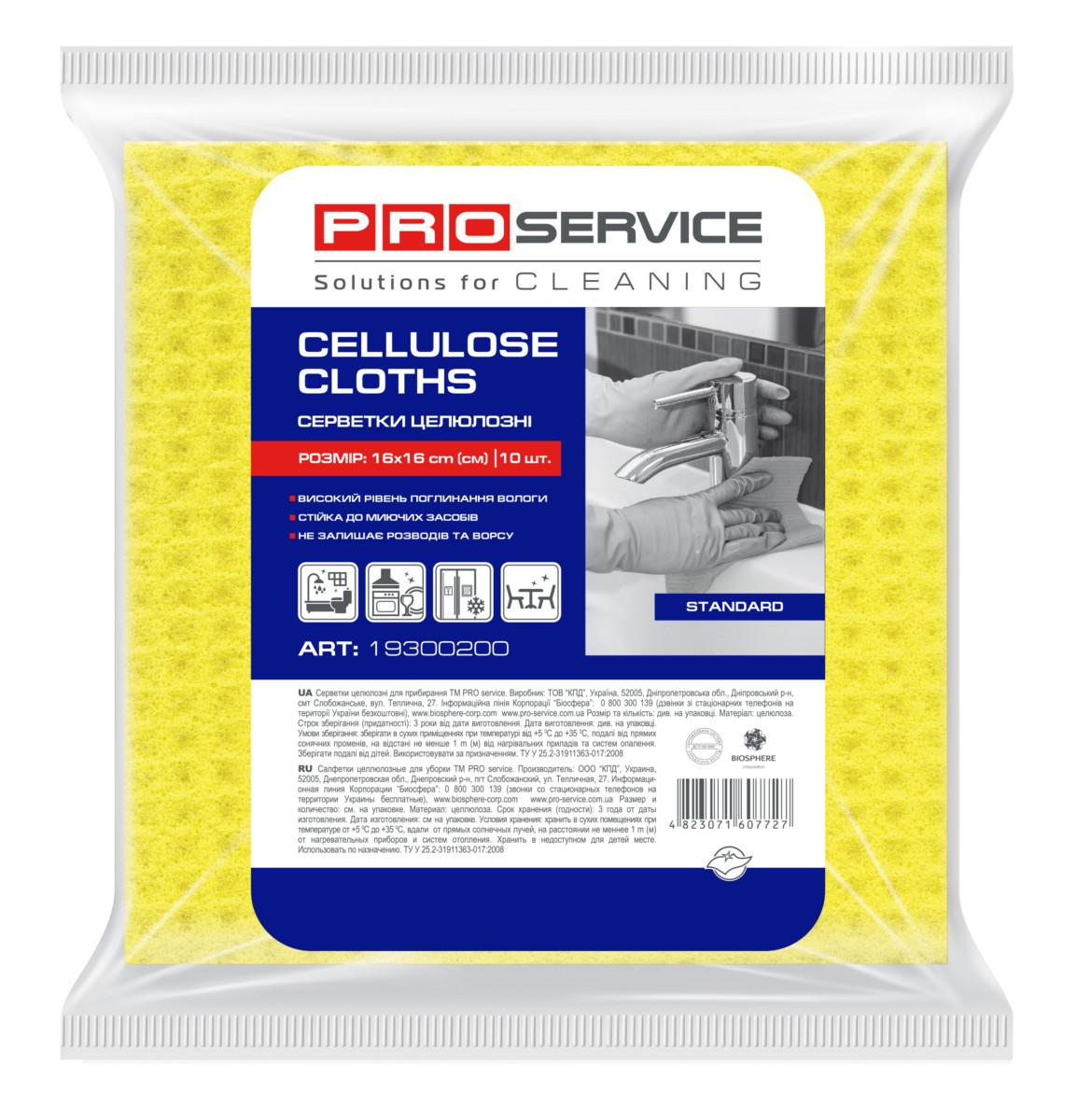 Серветки целюлознi PRO service Standard жовті, 10 шт- Фото - Biosphere