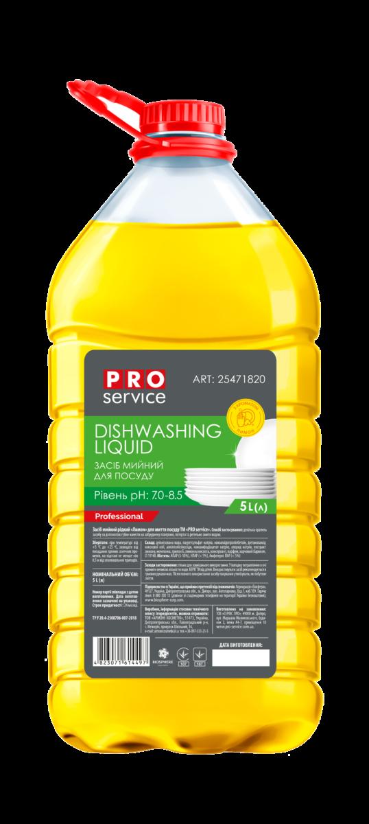 Засіб для миття посуду PRO service «Лимон», 5л- Фото - Biosphere