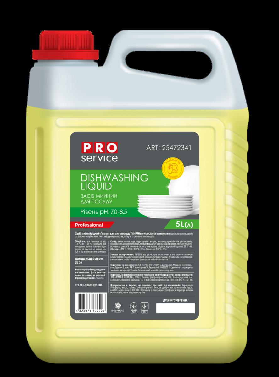 Засіб для миття посуду PRO service «Лимон» Standard, 5л- Фото - Biosphere