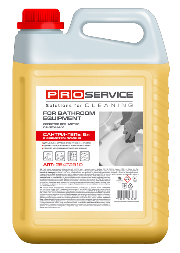 Засіб для миття та дез. сантехніки PRO service «Лимон», 5л- Фото - Biosphere