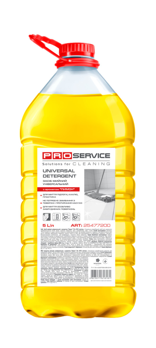 """Засіб миючий PRO service """"Лимон"""", 5л- Фото - Biosphere"""