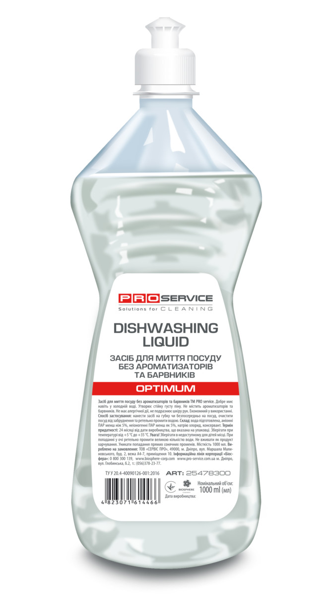 Засіб для миття посуду PRO service без аромат. та барв, 1л- Фото - Biosphere