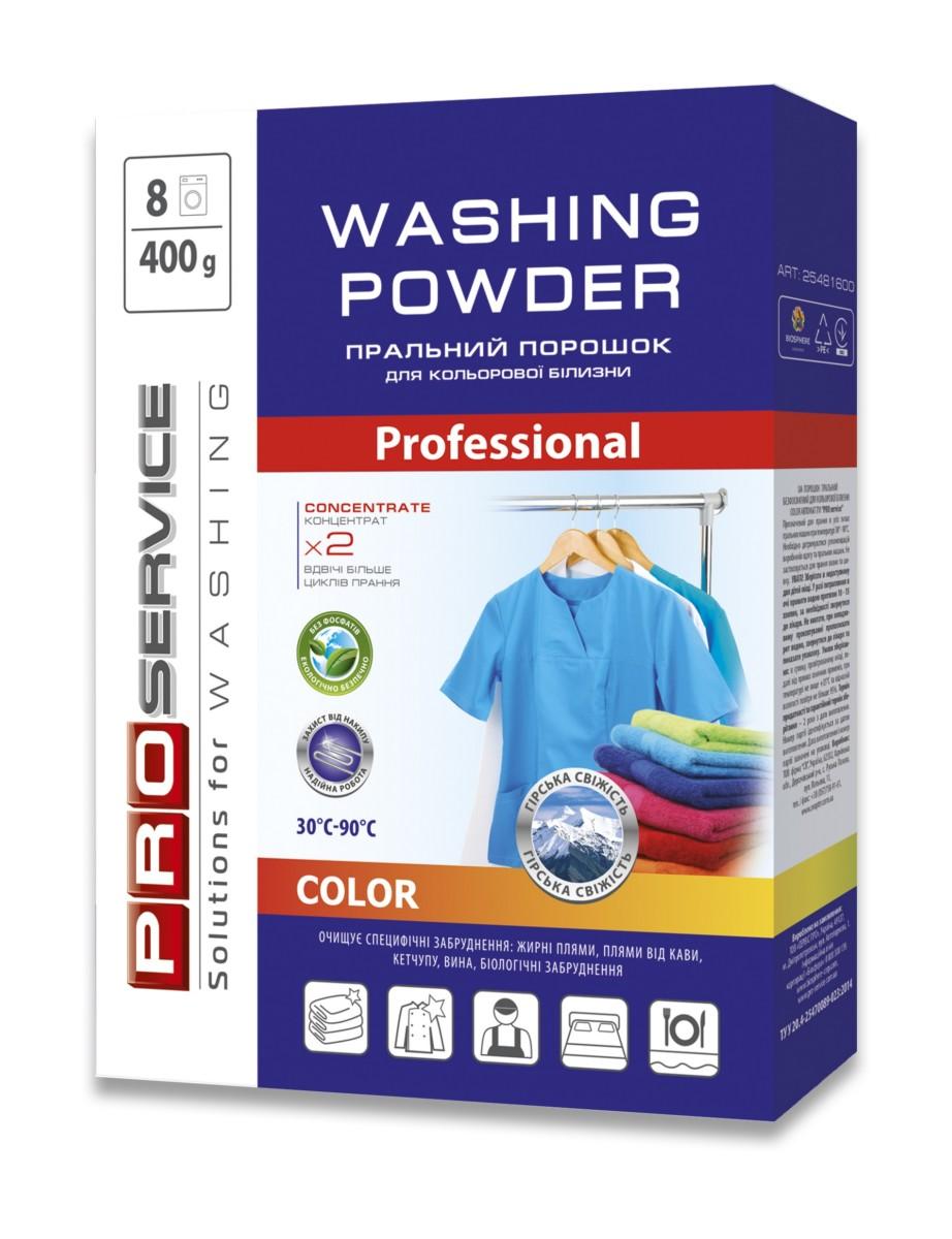 Порошок пральний автомат PRO service Color, 400 г- Фото - Biosphere