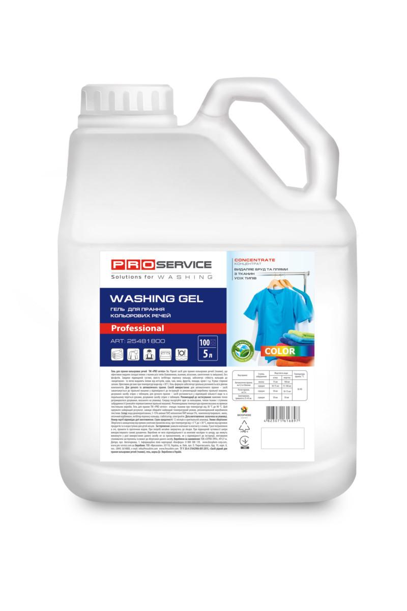 Гель для прання PRO service Color, 5л- Фото - Biosphere
