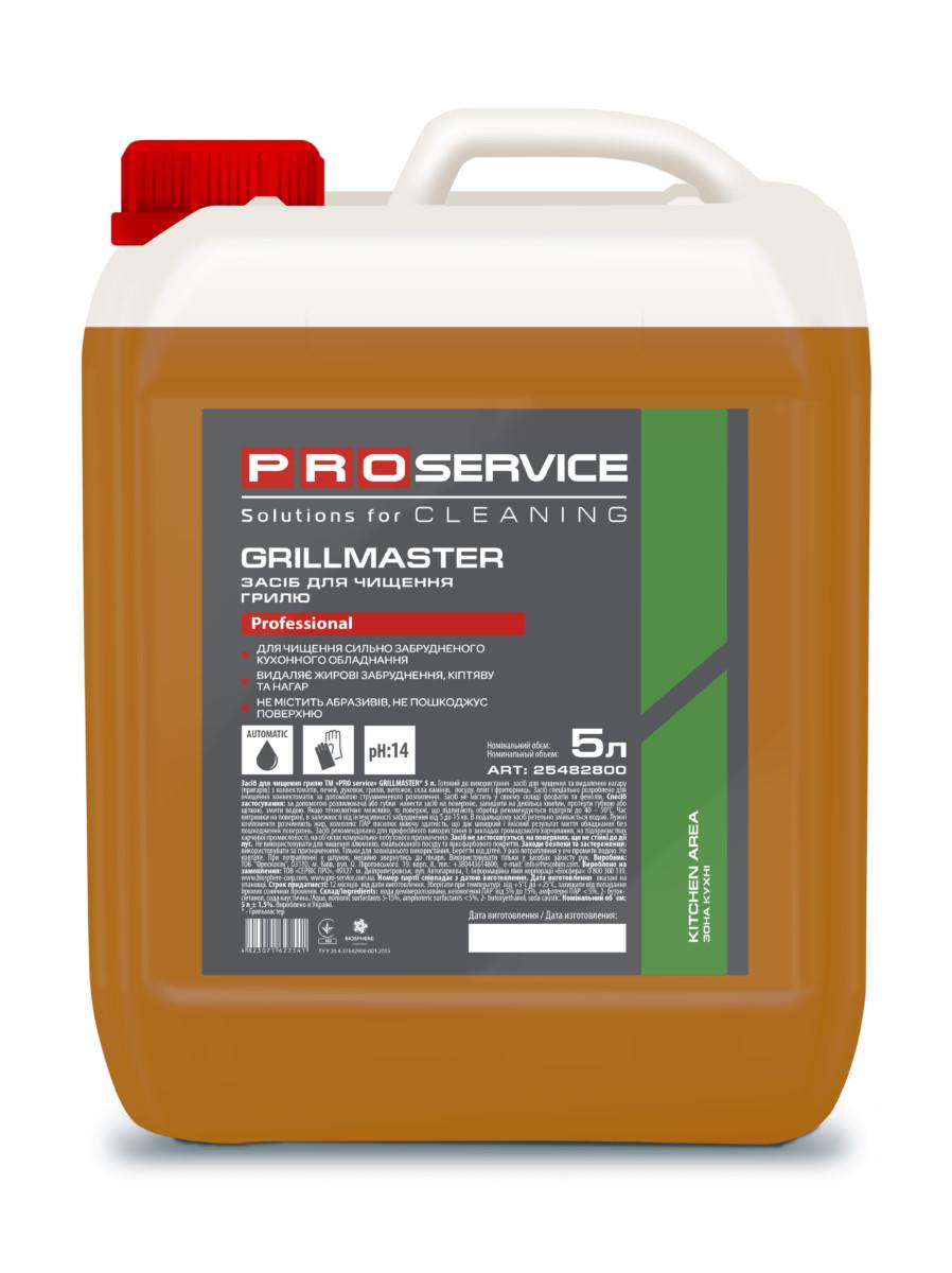 Засіб для чищення грилю PRO service Grillmaster лужний, 5л- Фото - Biosphere