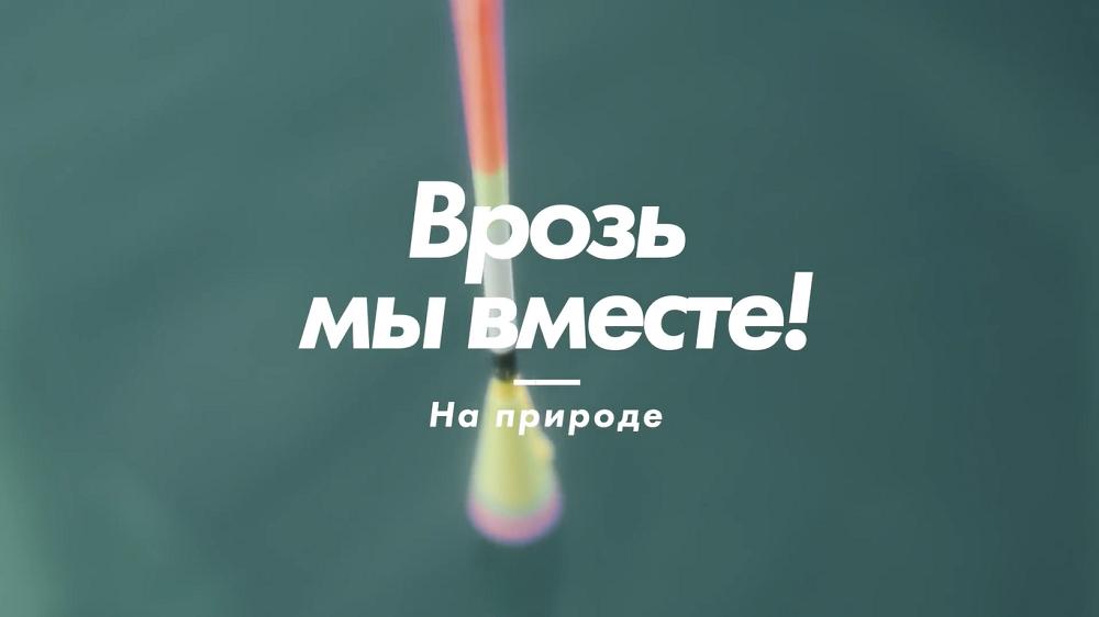 «Биосфера» представила ролик о майских праздниках на карантине в рамках кампании «Врозь мы вместе» - Biosphere