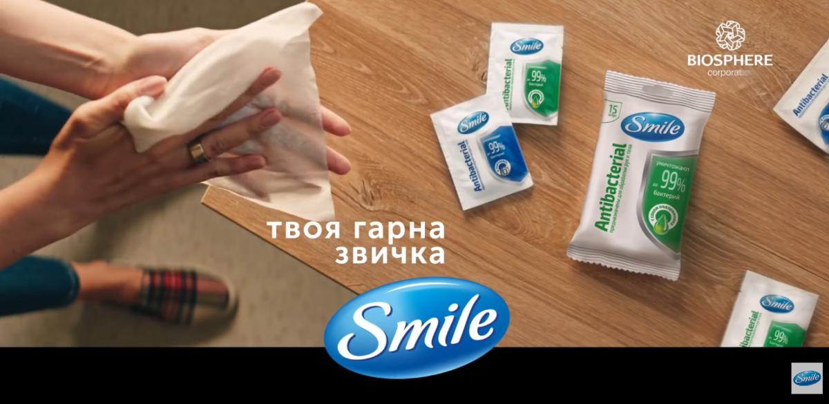 "Нова рекламна кампанія ""Smile – твоя гарна звичка!"" - Biosphere"