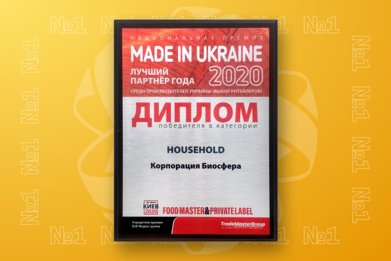«Біосфера» стала переможцем щорічної національної премії «Made In Ukraine 2020. Вибір партнерів» - Biosphere