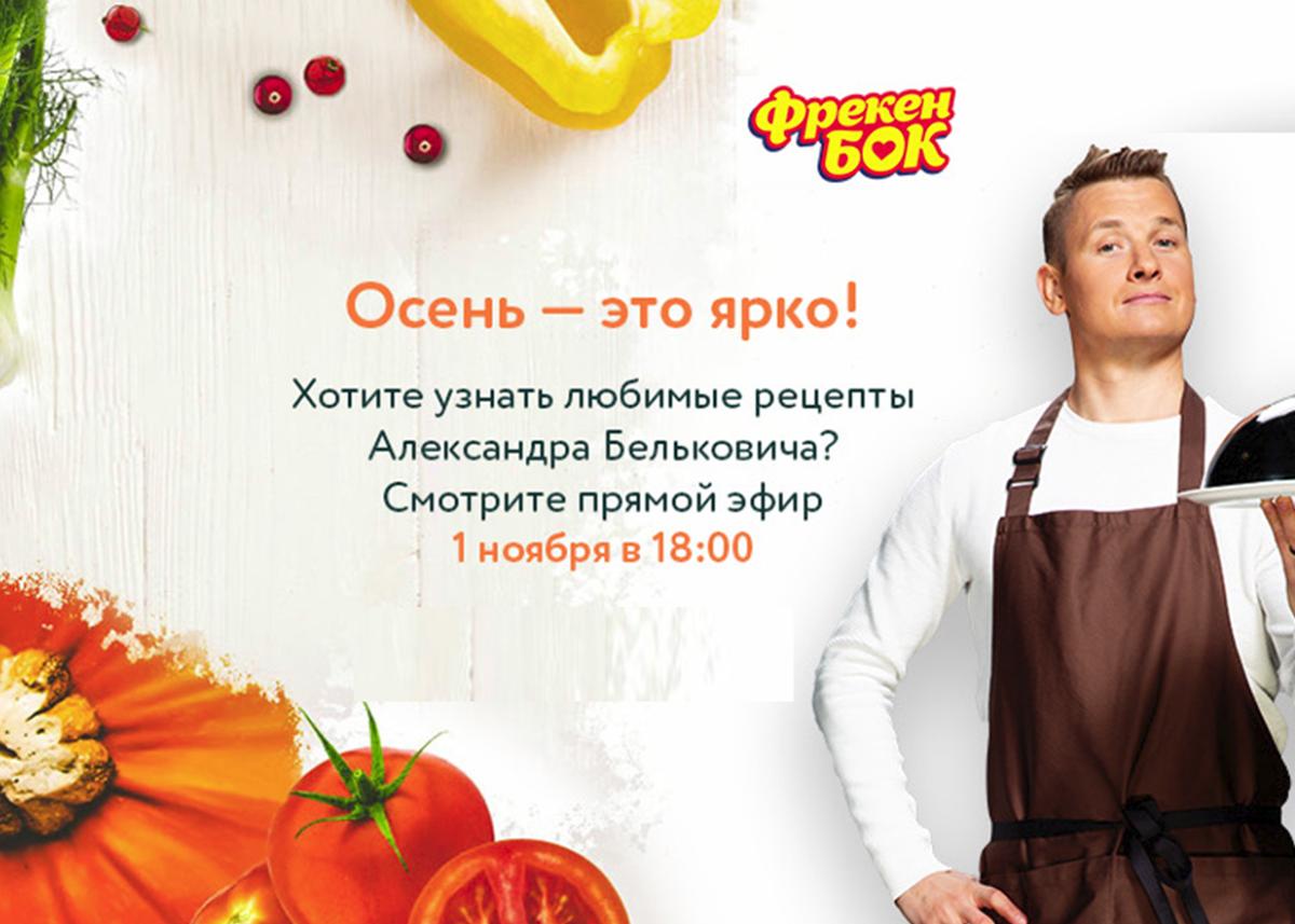 1 ноября в 18:00 бренд «Фрекен БОК» проведет прямую трансляцию в социальных сетях с Александром Бельковичем - Biosphere