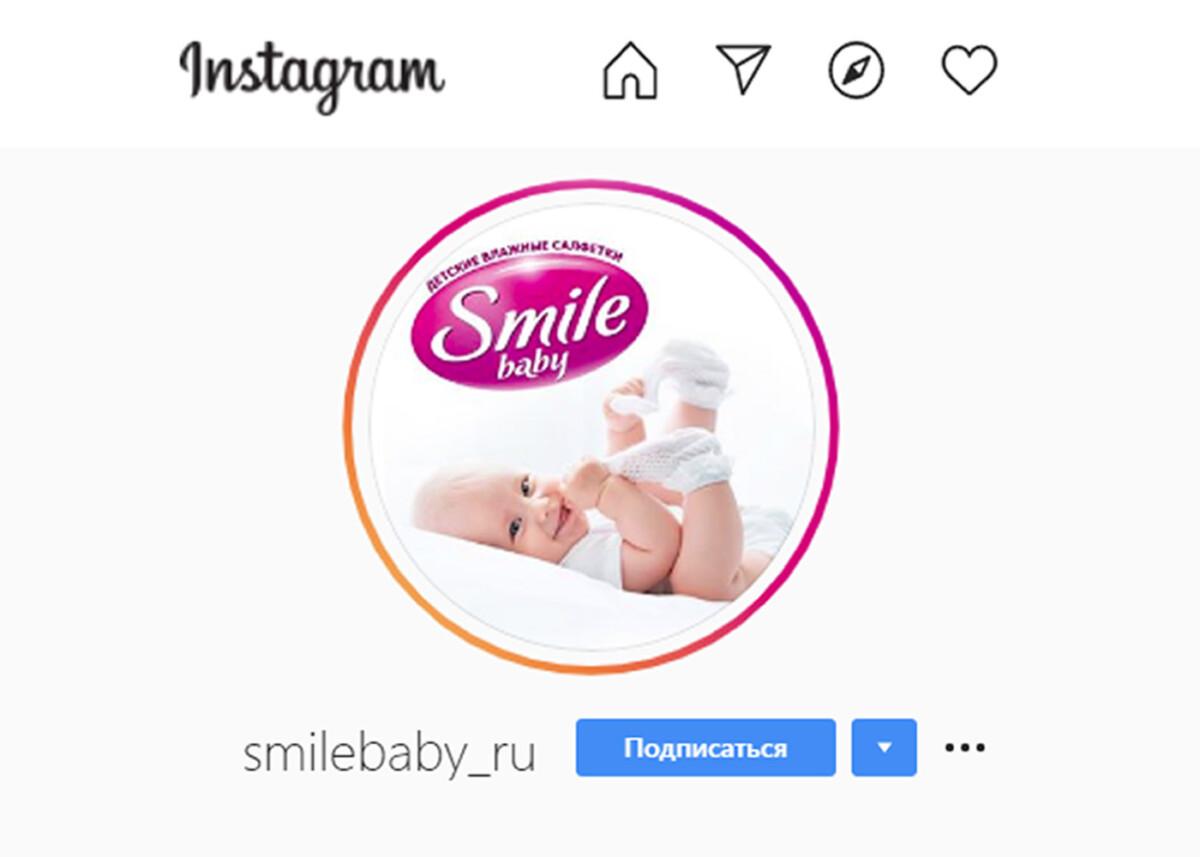 Smile Baby теперь в Инстаграм, а значит еще ближе к нашим потребителям! - Biosphere