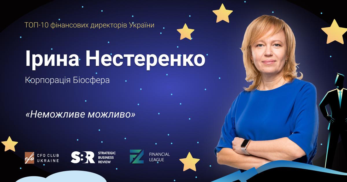 Ірина Нестеренко – у десятці кращих CFO України - Biosphere
