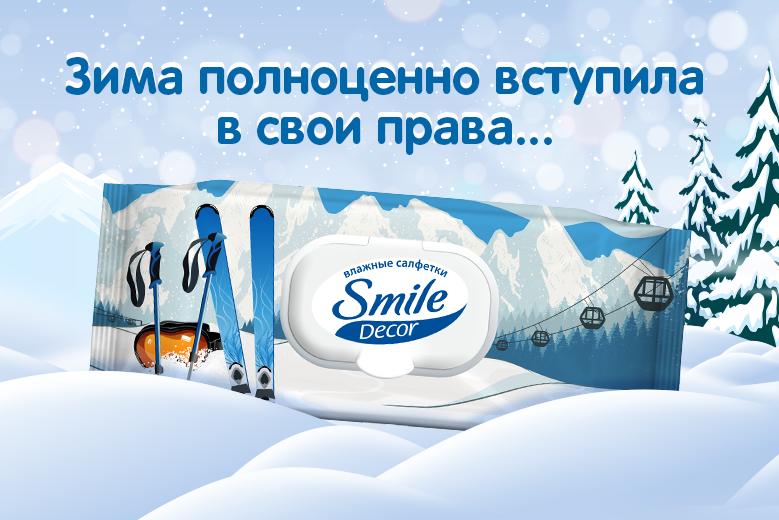 Зима полноценно вступила в свои права и Smile Décor поможет это почувствовать - Biosphere