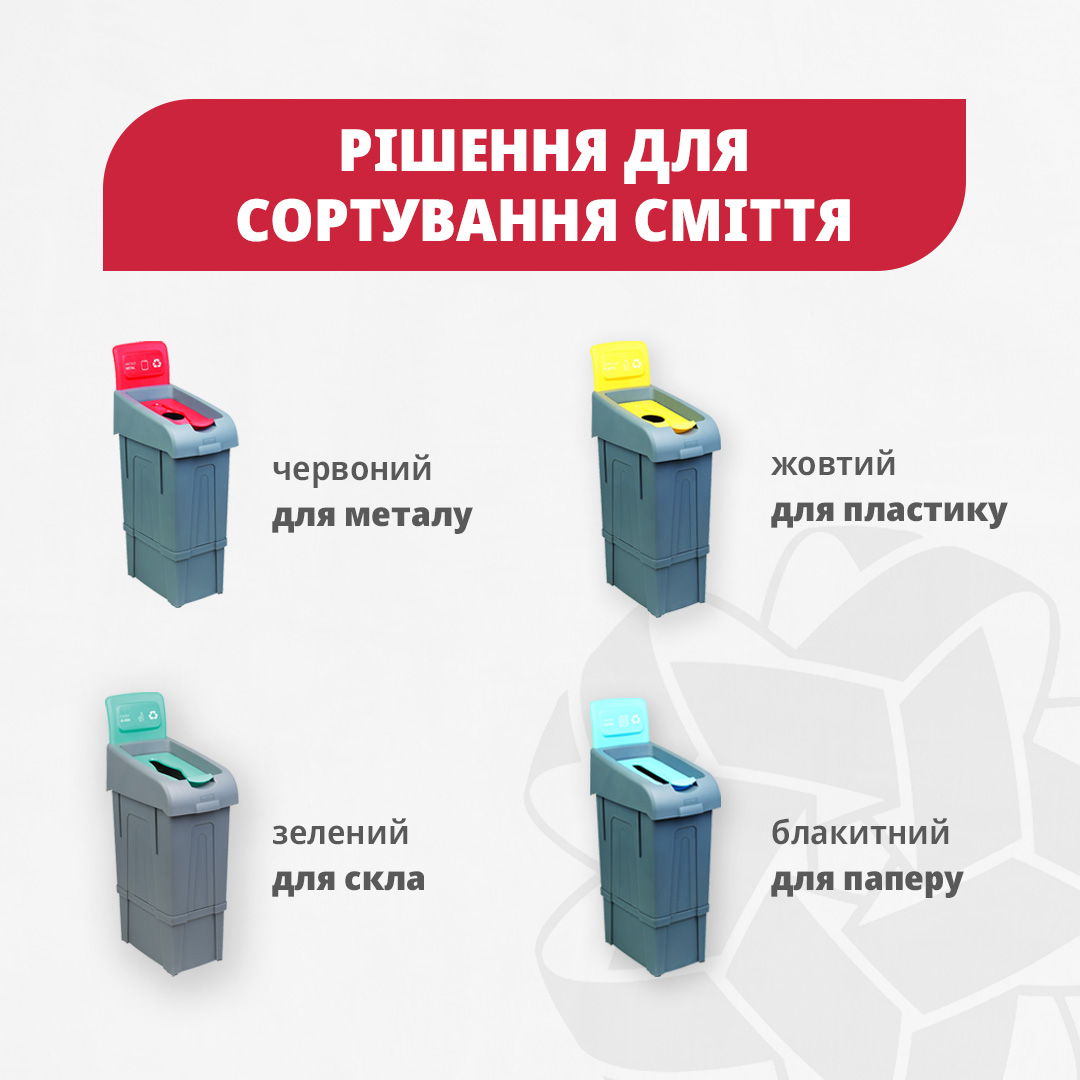 Баки для сортування сміття від Biosphere Professional можна придбати у мережі Епіцентр - Biosphere